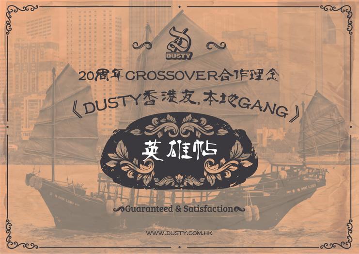 【英雄帖】DUSTY 香港友・本地GANG
