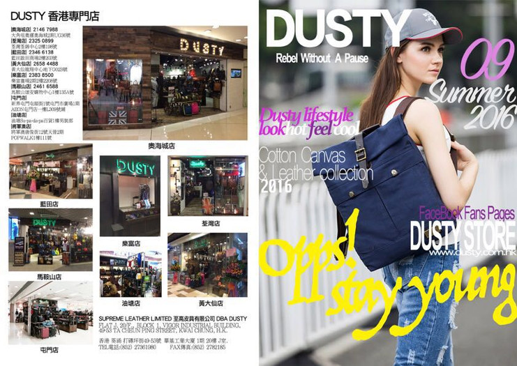 Dusty 2016 Summer Product Leaflet