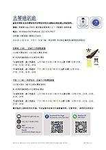 1.12.2020 Guqin flyer v1.2.jpg