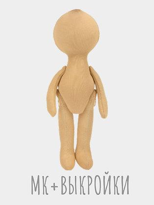 МК+Выкройки тело куклы