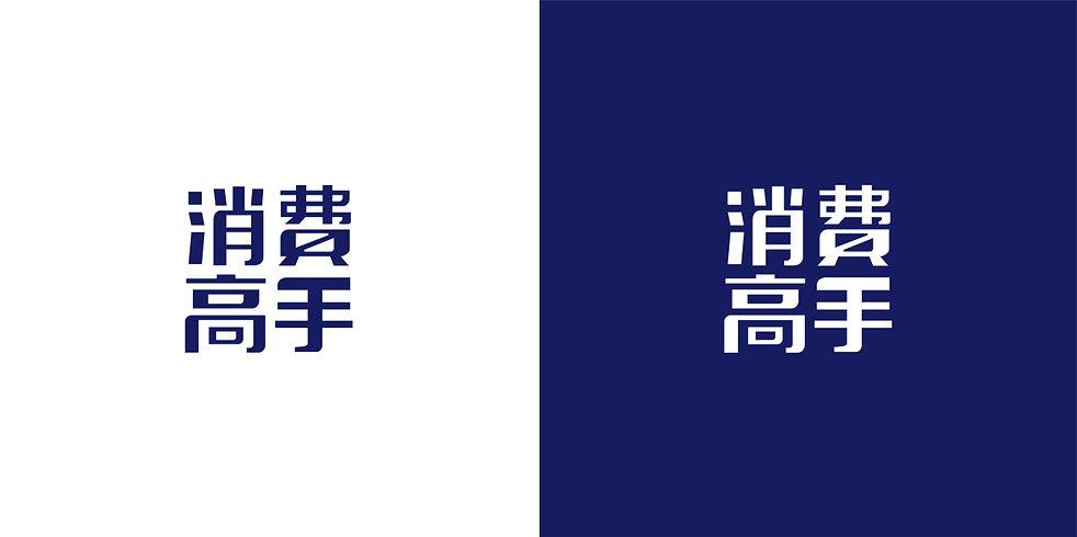 消費高手字體設計-01.jpg
