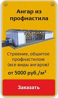 профнастил.png
