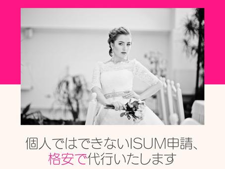 結婚式ムービーのISUM(著作権)申請を代行します