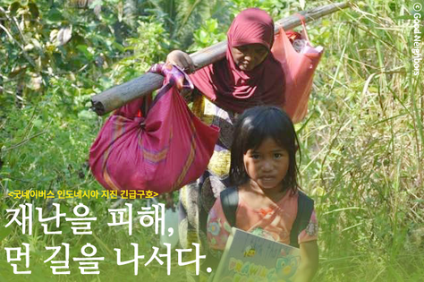 [긴급구호] 굿네이버스, 인도네시아 지진 긴급구호 진행