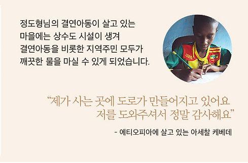 2020해외아동결연_pc_26.jpg