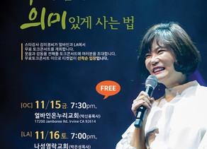 스타강사 김미경의 드림토크콘서트