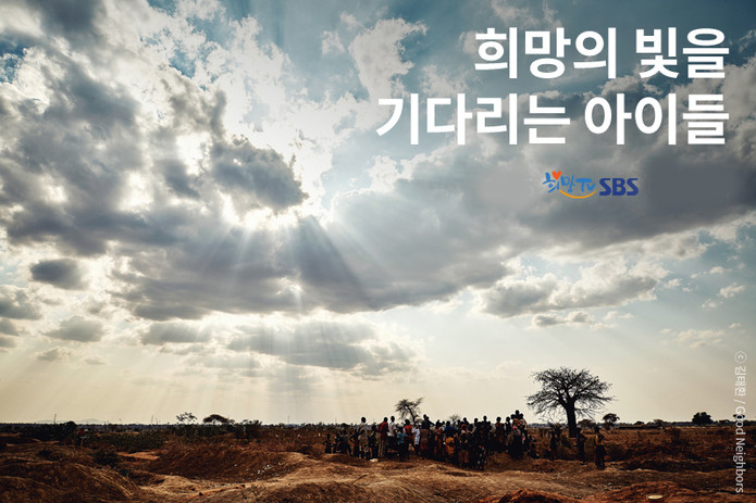 [SBS희망TV] 배우 김정난, 니제르에 가다