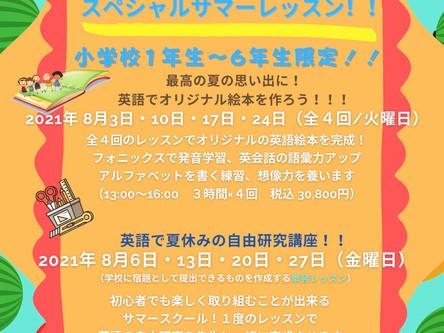Read it LOUD! スペシャルサマーレッスン締切間近!!!