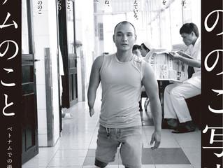 写真展「ベトナムのこと」