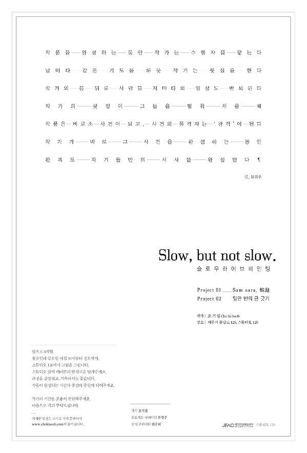슬로우 페인팅 포스터 2.jpg
