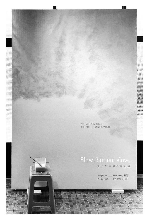 슬로우 페인팅 포스터 1.jpg