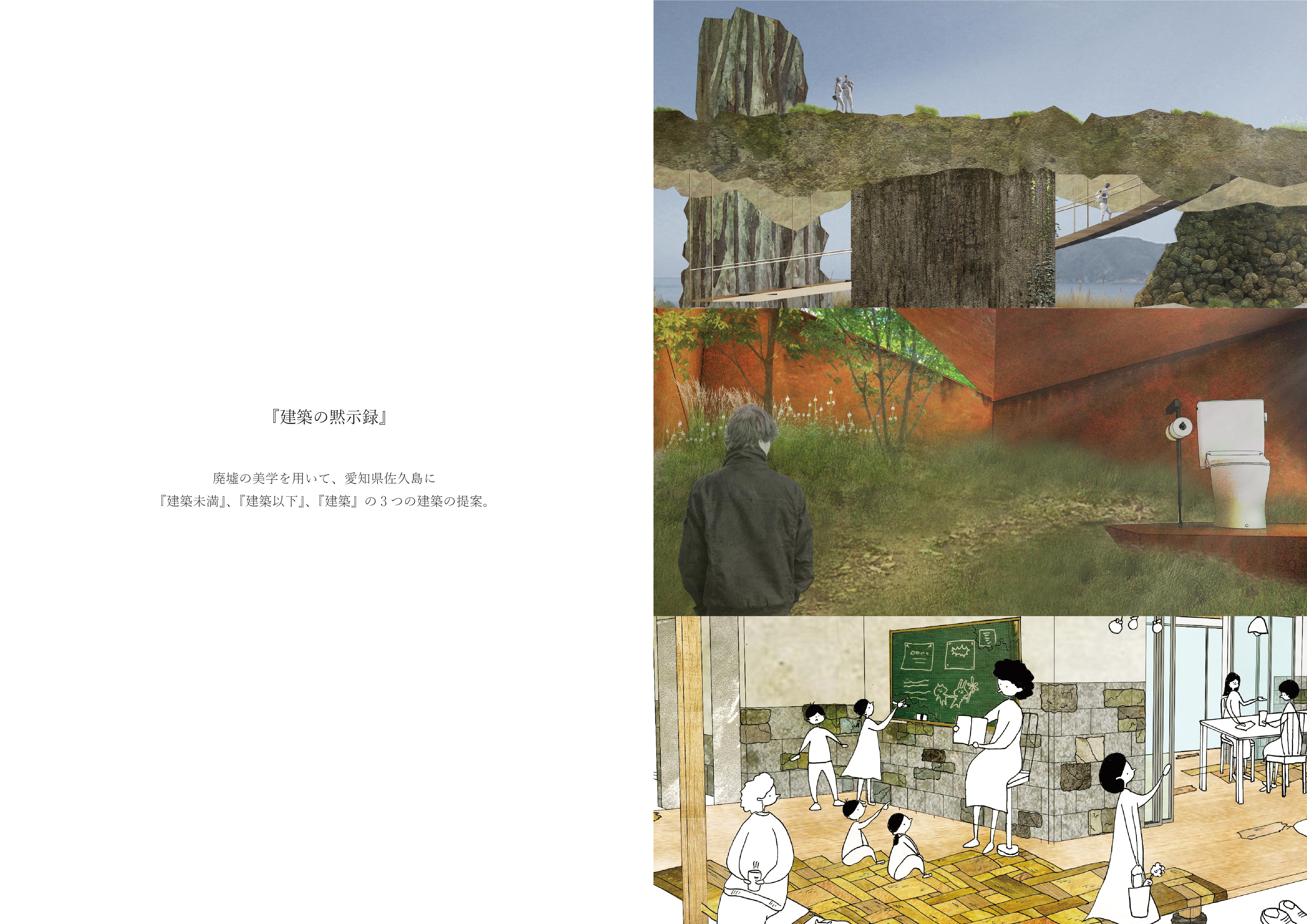 3つの建築の提案