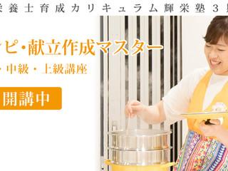 【大阪輝栄塾】7・8月開講決定!レシピ・献立マスター講座のご案内