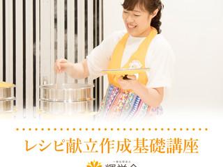 【輝栄塾】京都校開講決定!その他新しい講座のご案内