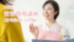在宅訪問栄養指導講座_輝栄会