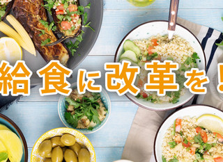 健康美食料理コンテスト2018 本選出場者決定!