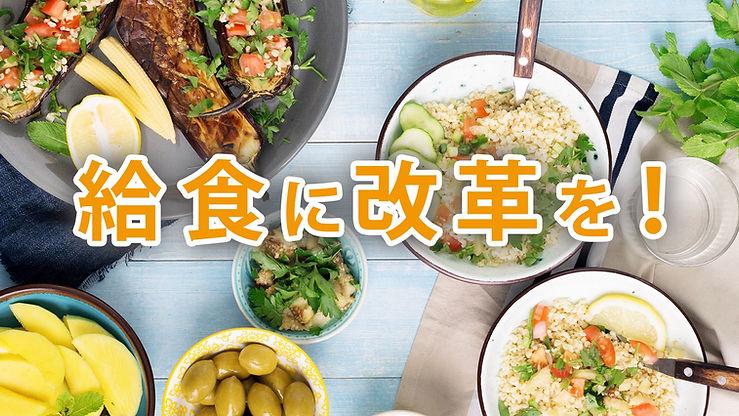 給食に改革を!健康美食料理コンテスト