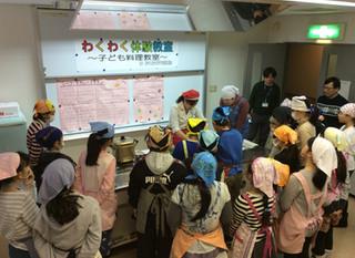 【開催報告】子ども料理教室