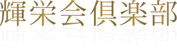 輝栄会倶楽部ロゴ.png
