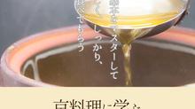 1/18特別講座開催<京料理に学ぶだしの取り方、煮魚の基本>「今さら聞けない料理の基本」