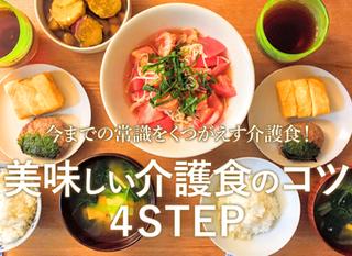 美味しい介護食のコツ4STEP開催決定!