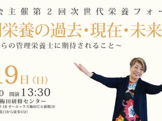 3/19 次世代栄養フォーラム開催決定!