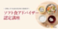 ソフト食HPTOP2-01-min.png