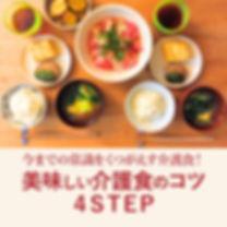 介護食(こくちーず)_mini.jpg