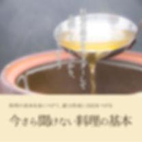 料理の基本(こくちーず)mini.jpg