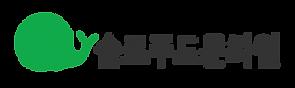 [logo]슬로푸드.png