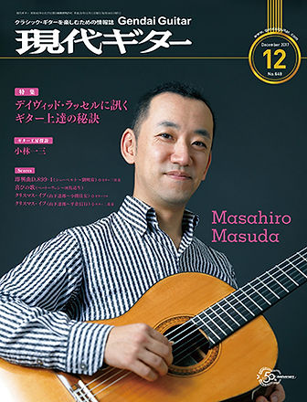 Gendai Guitar Magazine 2017 December issue.jpg