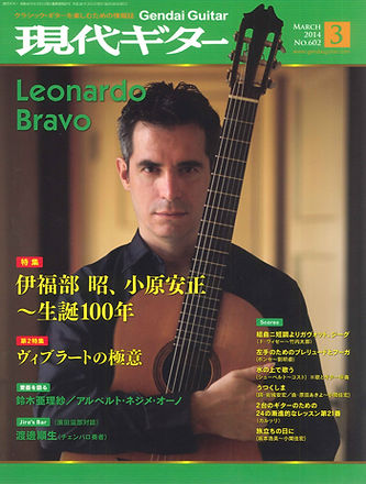 Gendai Guitar Magazine 2014 March issue.jpg