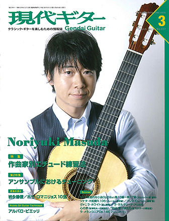 Gendai Guitar Magazine 2016 March issue.jpg