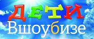 33_detivshoubize_logo.jpg