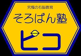 ピコ_logo.png