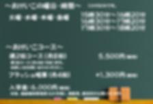 おけいこ_上甲東園校new.png