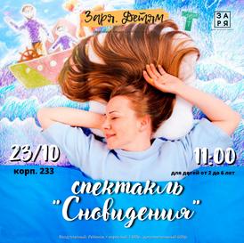 Интерактивный спектакль «Сновидения» для детей 2 до 6 лет