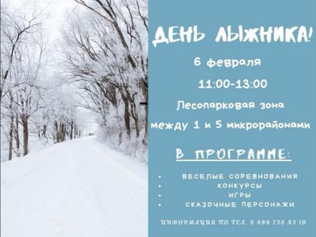 """Приглашаем всех на  """"День лыжника!"""""""