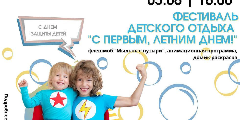 Фестиваль детского отдыха «С первым, летним днем!»