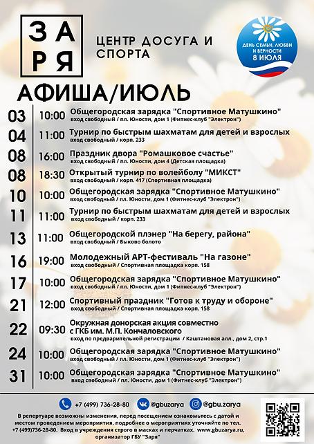 Репертуар Июль.png