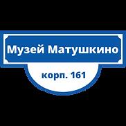 Музей Матушкино.png