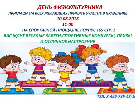 ДЕНЬ ФИЗКУЛЬТУРНИКА!!!