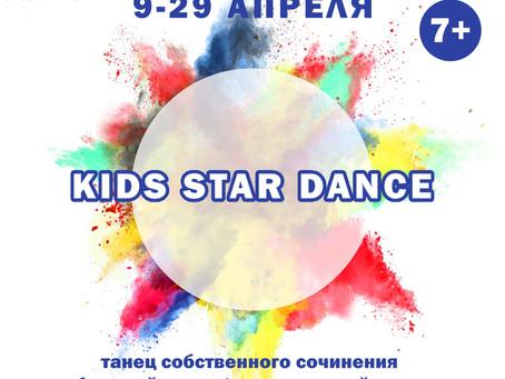 Танцевальный конкурс               KIDS STAR DANCE