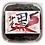 Thumbnail: 黒味噌(万能調味料)320g 黒味噌発祥の店 鹿児島三平らーめん