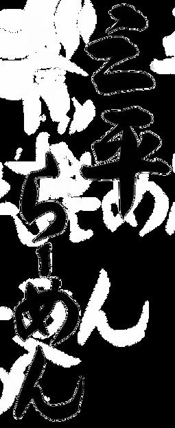 三平縦書き.png