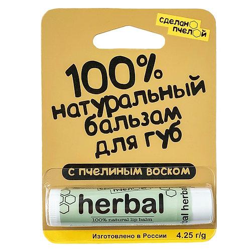 Сделано пчелой 100% натуральный бальзам для губ с пчелиным воском Herbal 4г