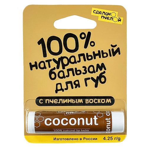 Сделано пчелой 100% натуральный бальзам для губ с пчелиным воском Coconut 4г