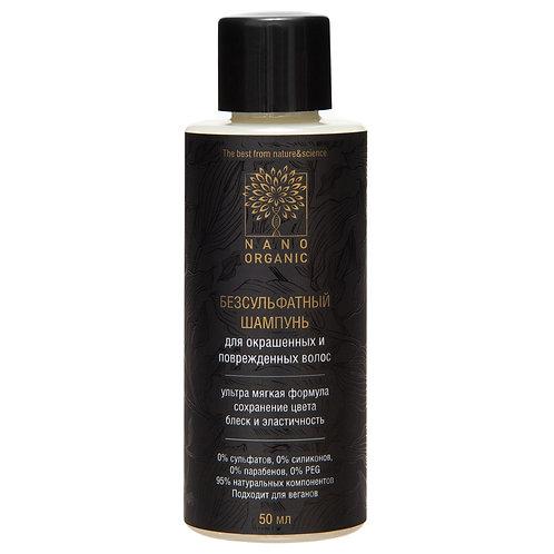 Шампунь для окрашеных волос мини-версия, Nano Organic 50мл