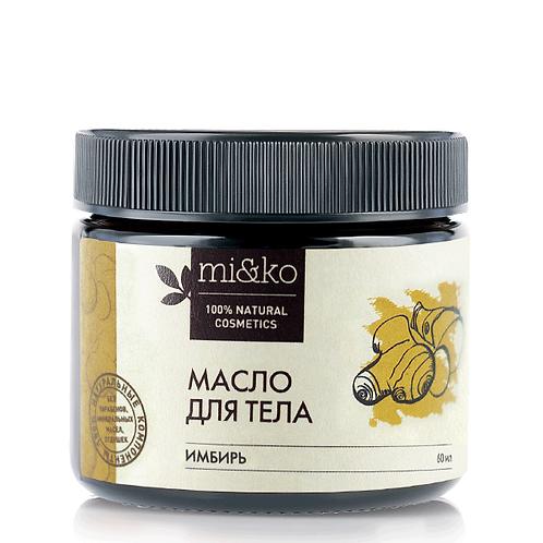 """Mi&Ko  Масло для тела """"Имбирь"""" 60 мл"""