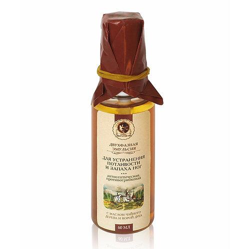 Kleona Двухфазная эмульсия для устранения запаха и потливости ног